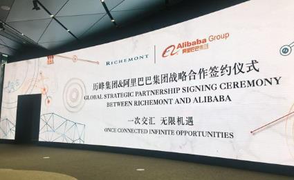 阿里打假联盟又增一成员 全球第二大奢侈品集团历峰
