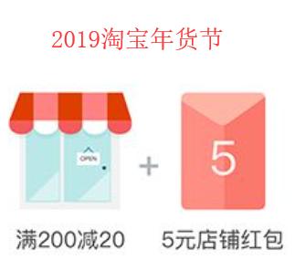 2019淘宝年货节跨店满减玩法总指南