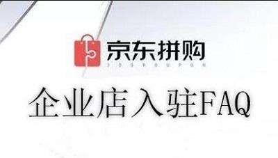 京东拼购企业店铺入驻问题汇总解答