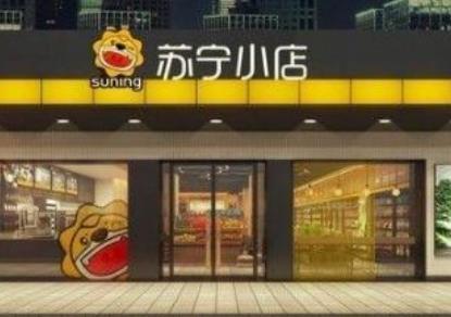 早报:苏宁小店进军社区拼团 拼多多如何对待权健事件