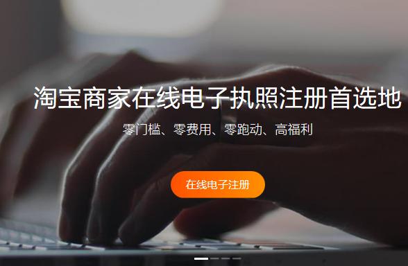 淘宝小镇网站是不是淘宝网的?电子营业执照怎么登记?