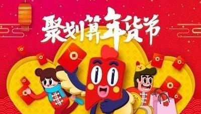 2019聚划算/淘抢购/天天特卖年货节报名入口