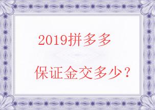 2019拼多多店铺保证金新版规则出炉,1月7日生效