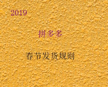 查收啦!拼多多公布2019年春节期间商家发货规则