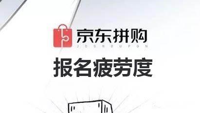 京东拼购频道各子栏目报名疲劳度是多久?