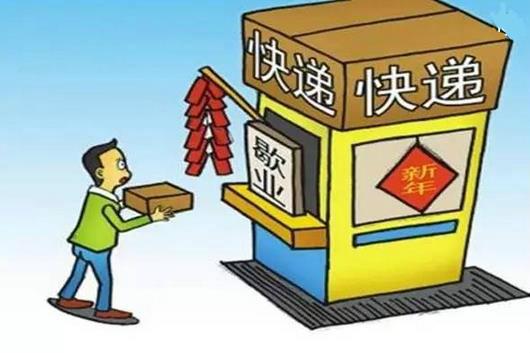 多家快递宣称春节不打烊 实际操作难度很大