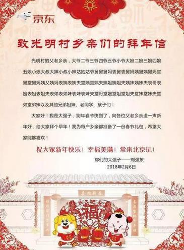 刘强东自称大强子为村民送500万年货:拜年信厉害了