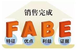 活用FABE法则,让你的详情页会说话