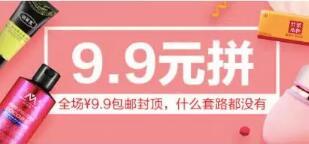 2018年入驻京东拼购店押金要多少?