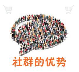 淘客店铺精细化运营之社群营销