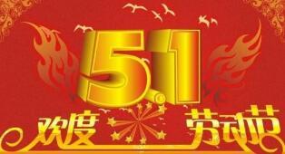 """2018甩手团队""""五一""""劳动节放假通知"""
