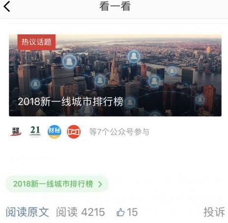 早报:微信最近有点不寻常 马化腾回应腾讯投资差评