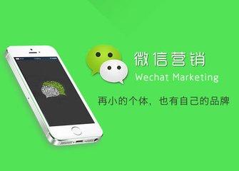 淘宝卖家如何利用微信营销来引流?