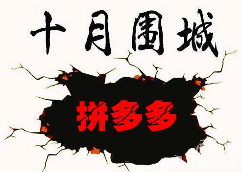 """早报:拼多多黄峥的""""十月围城"""" 世界杯带火的职业品虾师"""