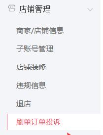 拼多多shua单订单投诉功能详解介绍