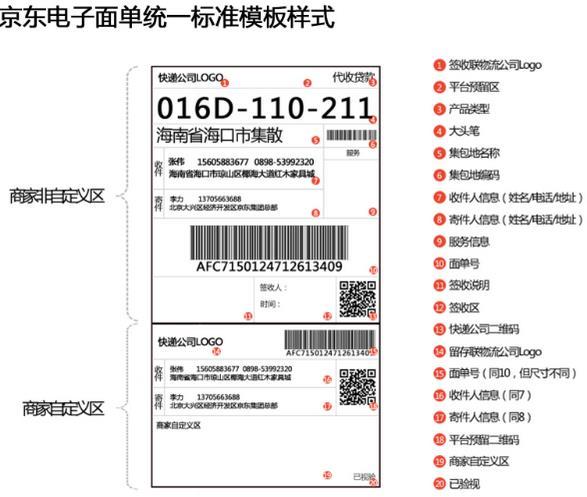 京东商家如何申请签约电子面单?