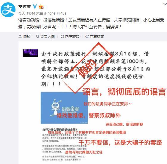 早报:支付宝辟谣借呗停止说法 长生生物官网被黑客攻击