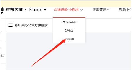 京东微信小程序店铺装修就这5步!