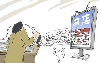 """阿里巴巴起诉3名网络差评师 他们终要为失信""""买单"""""""