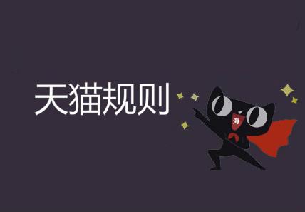 天猫交易超时调整,海外或港澳台收货不仅20天!