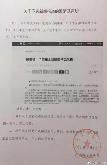 京东金融回应遭遇挤兑危机:报道截图系伪造