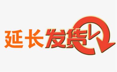 """拼多多9月15关于台风""""百里嘉""""影响海南发货调整"""