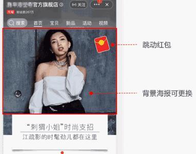 如何将GIF红包动图装修到手淘店铺首页?