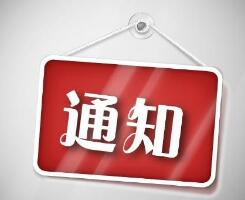 2018年甩手团队国庆节放假通知
