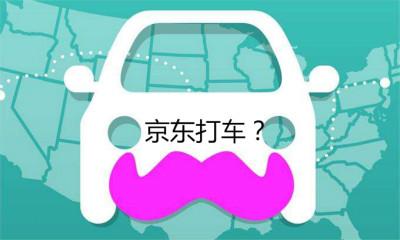 早报:京东打车要来了? 浙江首例反向shua单案宣判