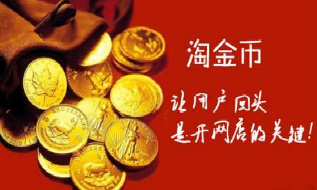 淘金币活动到底有哪几个?