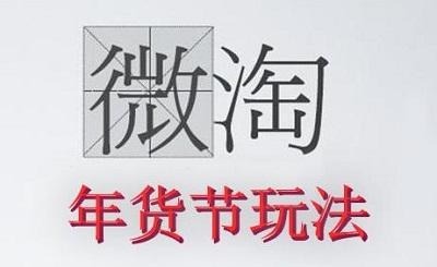 2019微淘年货节,淘宝/天猫卖家该如何玩转?