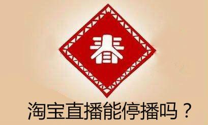 春节期间的淘宝直播,能停播吗?