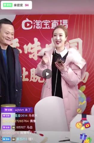 """早报:马云现身淘宝脱贫直播间 微信""""监控""""隐私?"""