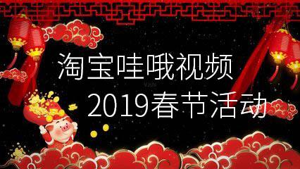 2019年春节淘宝哇哦视频有什么活动?