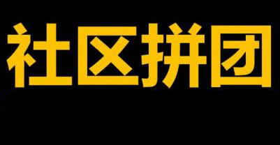 """早报:""""菜鸟驿站+手淘""""入局拼团 北京监狱开通支付宝存款"""