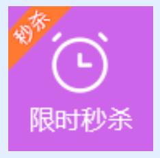 2019拼多多限时秒杀春节不打烊活动报名规则