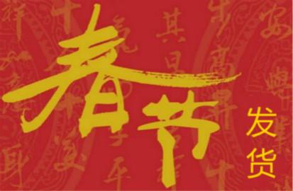请查收!淘宝2019春节期间发货及交易具体规则