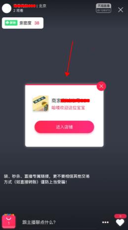 淘宝直播引导客户进店卡片如何设置?