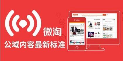 图说2019微淘公域推荐内容最新标准