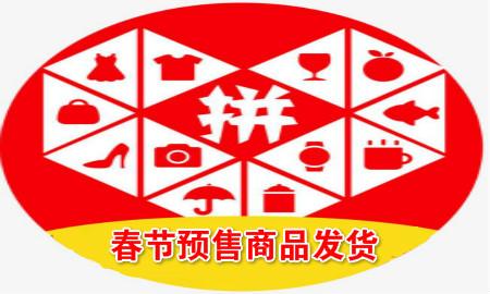 2019拼多多春节预售商品发货规则如何?