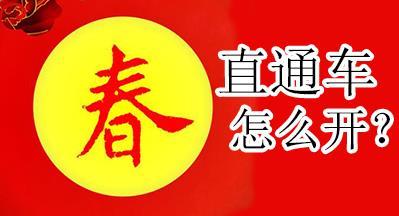 春节期间直通车和店铺布局该这样操作!