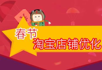 春节期间不能错过的一系列淘宝店铺优化操作!