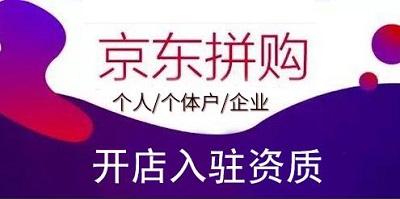 开京东拼购个人/个体户/企业店需要哪些资质?