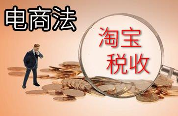 关于电商法税收问题,淘宝卖家必须清楚这三点!