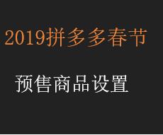 关于2019拼多多店铺春节预售的问题解答