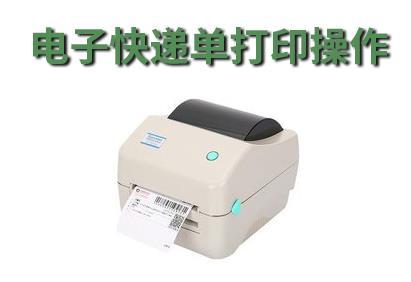 电子快递单打印机使用及设置操作解析