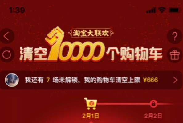 """淘宝""""春节大联欢"""":清空10000个购物车、扫年货集五福"""