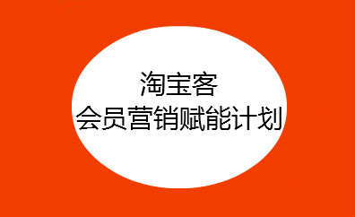 淘宝客会员营销赋能计划招募要求和报名方式
