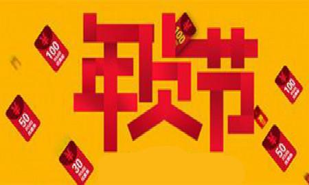 天猫年货节超级红包怎么玩?最大面额是多少?
