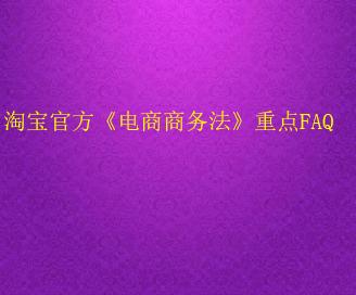 """终于回应了!淘宝官方解读""""电子商务法""""重点FAQ!"""